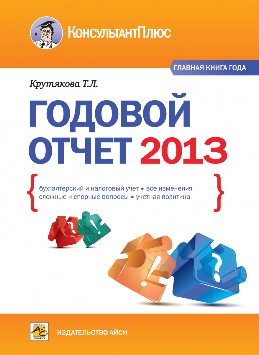 Годовой отчет 2012 В этой книге вы найдете все, что необходимо для составления...